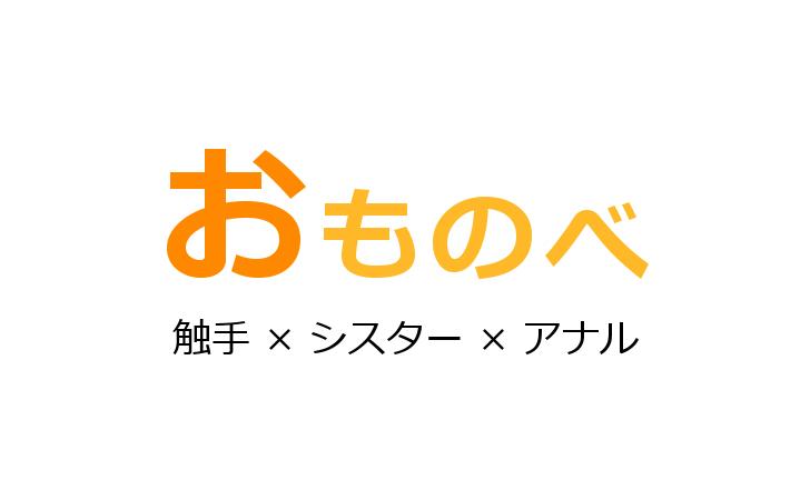 触手・シスター・アナル