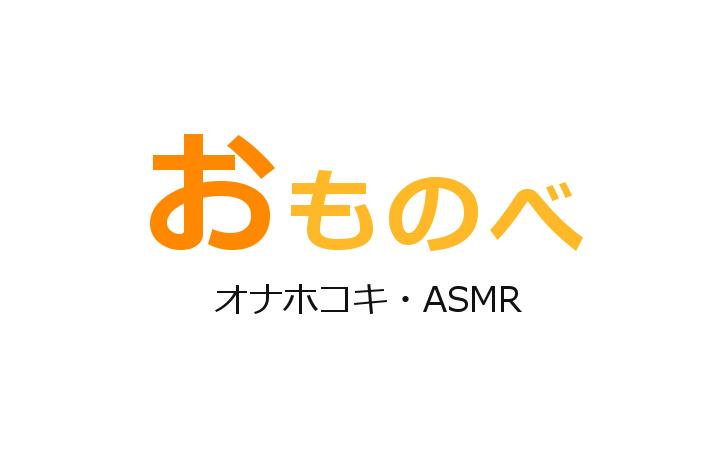 オナホコキ・ASMR