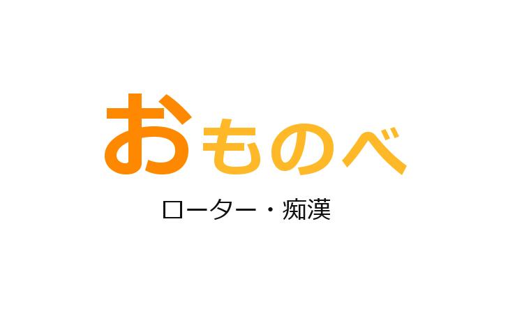 ローター・痴漢