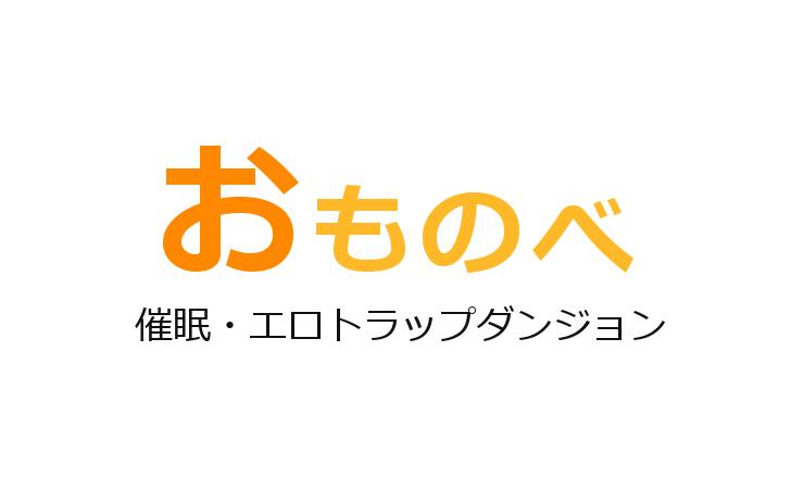 催眠・エロトラップダンジョン