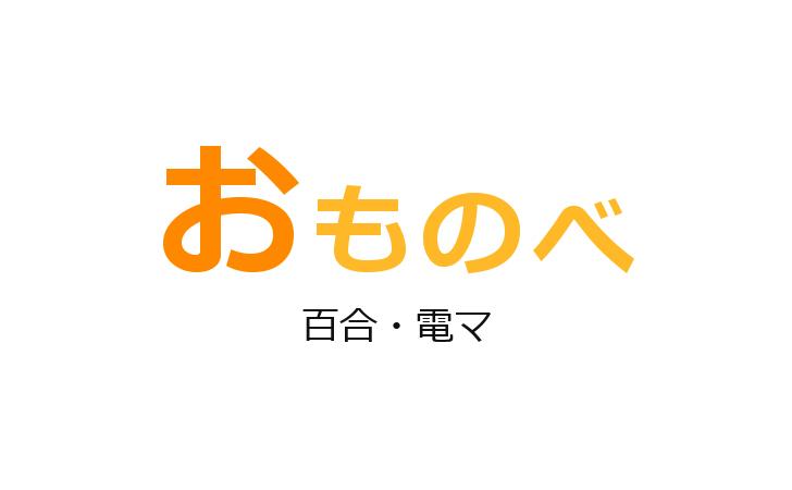 百合・電マ