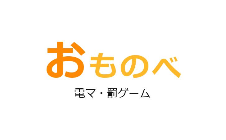 電マ・罰ゲーム