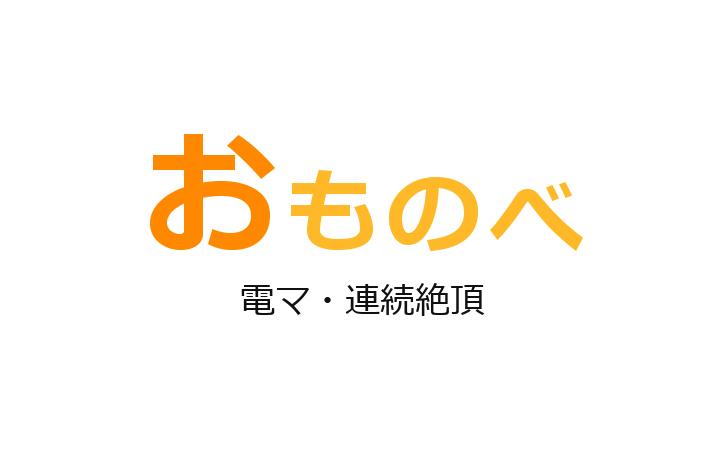 電マ・連続絶頂